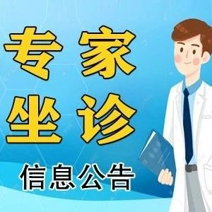 【盂县妇幼院】下周胃肠镜专家坐诊预约信息公告(6月20日更新)