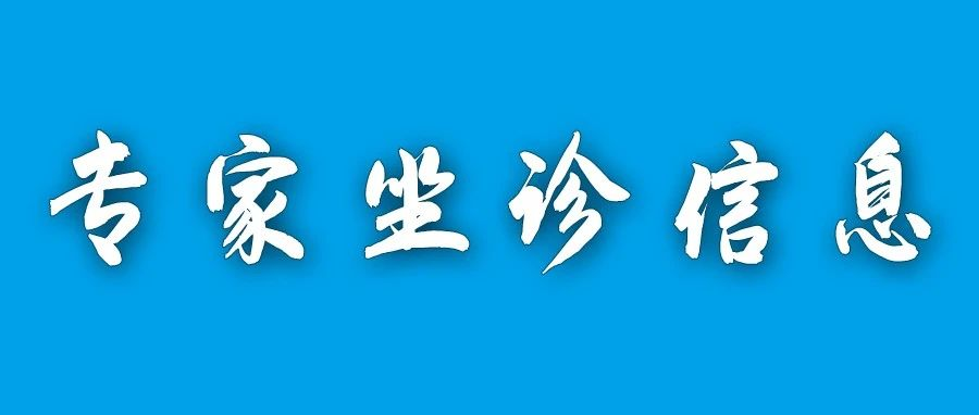 【盂县妇幼保健院】本周六(6月26日)石家庄市脾胃病专家来我院义诊公告