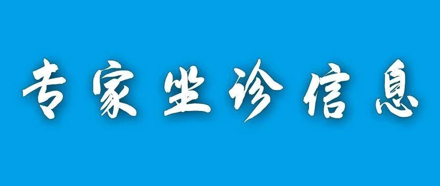 【盂县妇幼院】本周胃肠镜专家坐诊预约信息公告(8月21日更新)