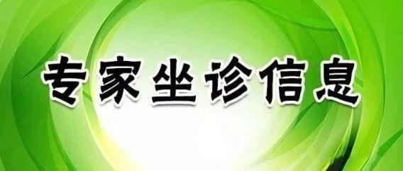 【盂县妇幼院】本周胃肠镜专家坐诊预约信息公告(8月4日更新)