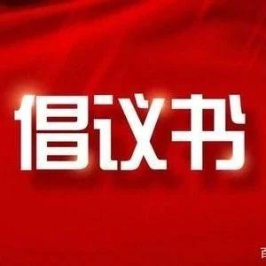 沂水县交警大队关于骑乘电动自行车佩戴安全头盔的倡议书