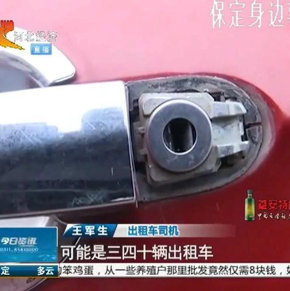 专偷出租车!唐县周边出现连环撬车盗窃案!