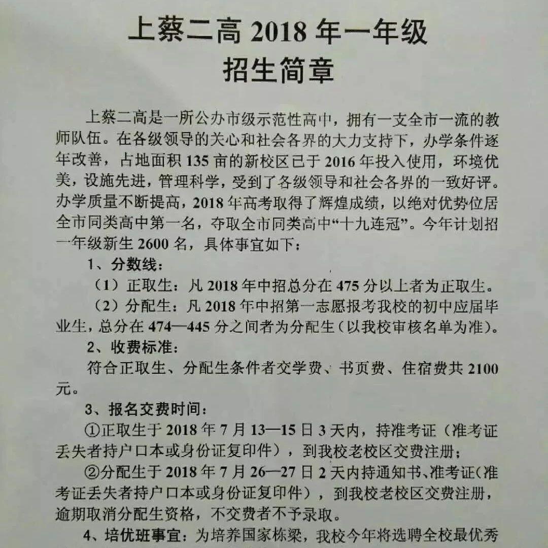 上蔡一高、二高、苏豫中学2018年高一新生招生分数线出炉