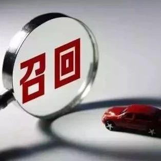 紧急召回近29万辆车!还有新能源车,快看有你家车吗?