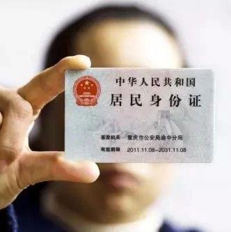 上蔡人注意!千万别随便传你的手持身份证照片,因为可能已被炒到上千元