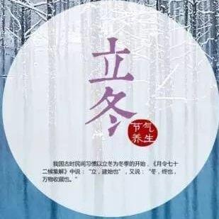 """【健康】立冬进补,来年打虎!冬天吃饭记住6个""""三"""",整个冬天不生病!"""