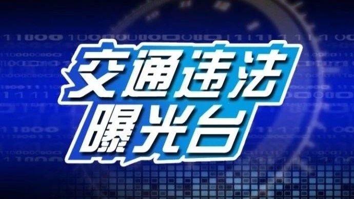 【曝光台】c07彩票交警曝光35辆辖区内违法未处理重点车辆