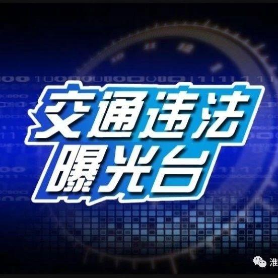 "c07彩票县2018年七月份""交通违法大曝光""(七)"