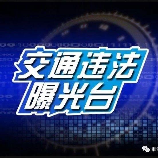 """c07彩票县2018年七月份""""交通违法大曝光""""(二)"""