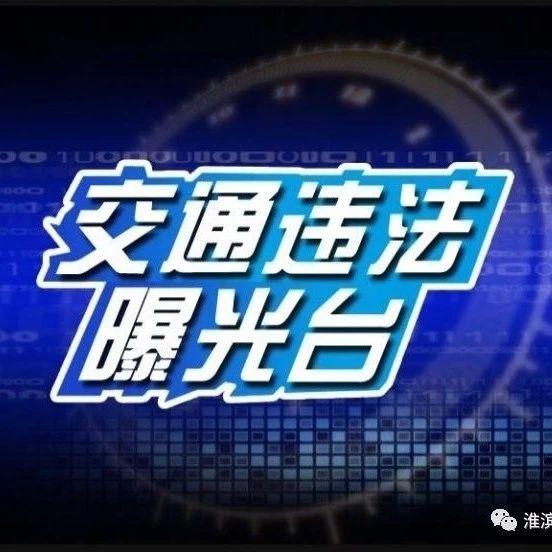 """c07彩票县2018年七月份""""交通违法大曝光""""(六)"""