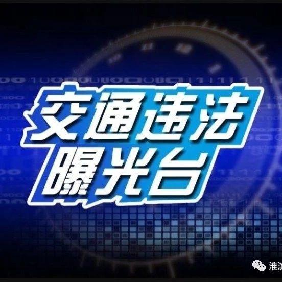 "c07彩票县2018年七月份""交通违法大曝光""(三)"