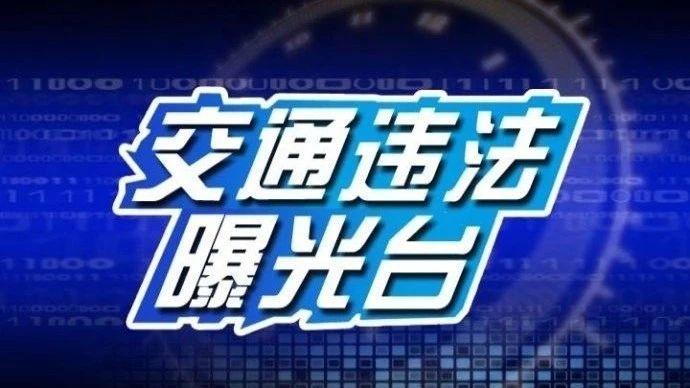 c07彩票交警曝光64位逾期未审验AB证驾驶人