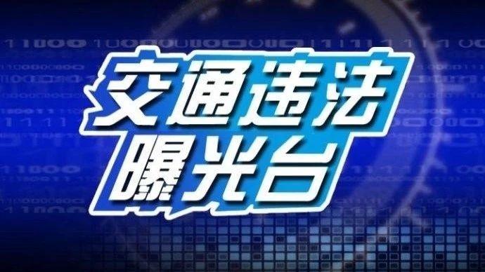 【曝光台】c07彩票交警曝光5起酒后驾驶违法行为