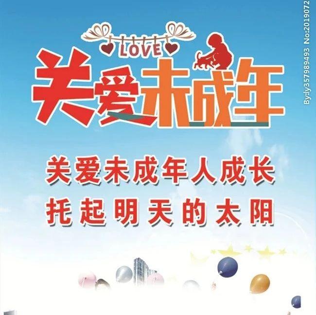 山阳人【关爱未成年人】50条暑期安全提示,给幼儿园、中小学和高校学生!