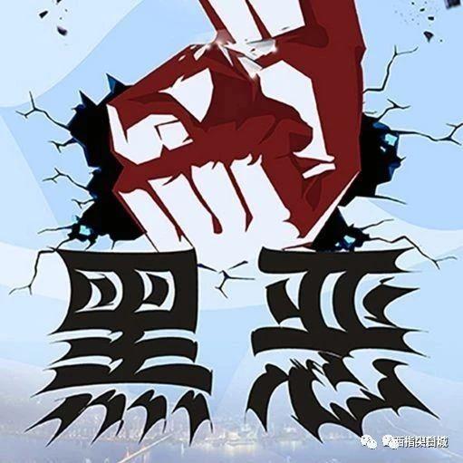【扫黑除恶吉林亮剑】涨知识!扫黑除恶知识打卡学习