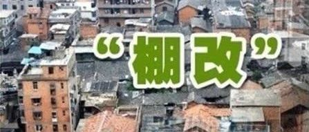 �d�x市老城棚��^改造市民�P心的���},主管部�T�@�踊��......