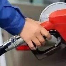 """兴义车主2019油价""""第一涨?#20445;?#20197;后加满一箱92号汽油将多花4元!"""