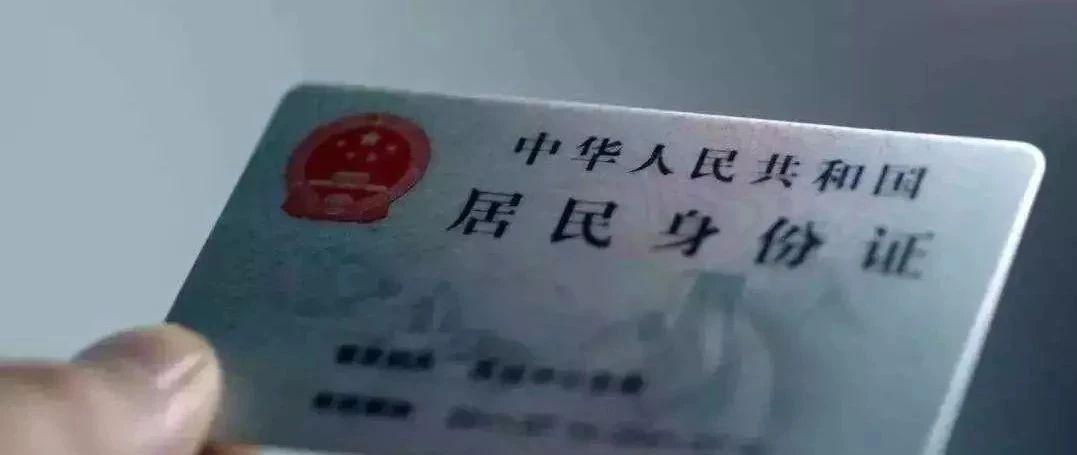 射洪人身份证千万别这样用!95后小姑娘丢失身份证3年后,发现欠债200万