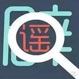 【辟谣】8月1日起车牌绑定驾照?销分要实名?