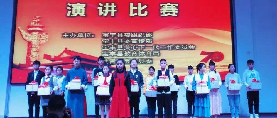 宝丰一高学生靳思琪获得宝丰县2019年中华魂演讲比赛特等奖