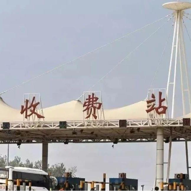 阜阳将取消这两个省界收费站!