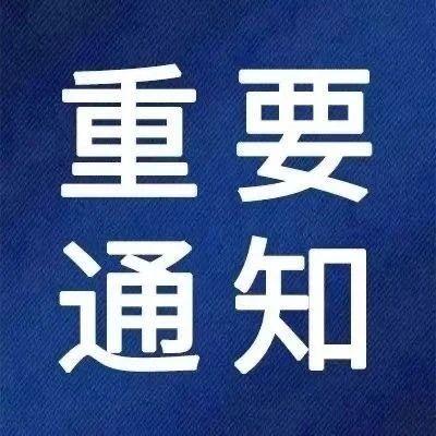 阜南县疫情防控应急指挥部最新通知!