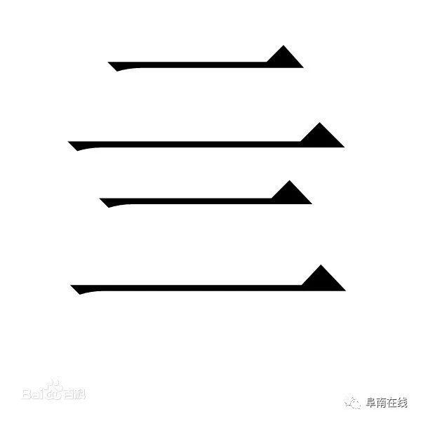 """9��最常被�`�J�殄e�e字的""""字"""",知道1��算你牛"""