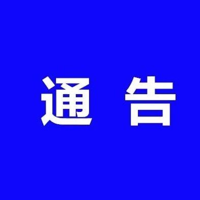 警方通告!阜阳一投资咨询公司11人被抓!