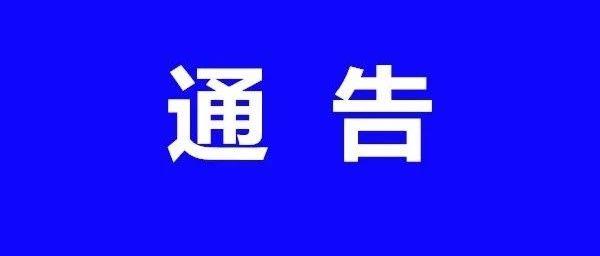 关于征集王忠昌违法犯罪线索的通告