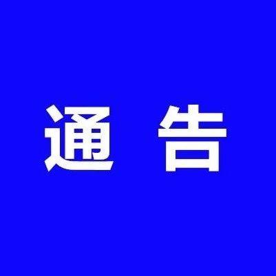 阜南县公安局严禁黄赌毒通告
