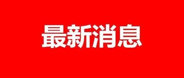 阜南县政府就拆迁、社区修下水道、修路等民生问题回复选登