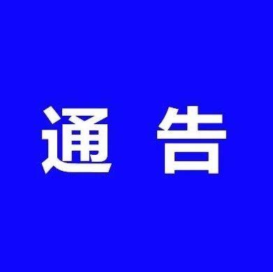 注意,阜阳市公安局通告!这些行为严禁!
