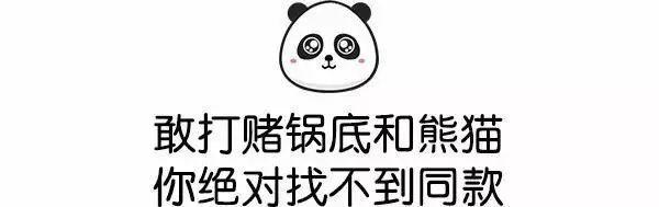 吃个火锅竟被熊猫围观!还送苹果8、苹果笔记本、爱玛电动车、重庆豪华四日游?