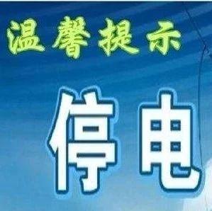 【停电通知】10月18日至10月30日部分区域因设备检修停电
