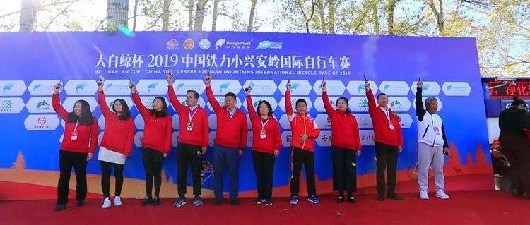 """""""大白鲸杯""""2019中国铁力小兴安岭国际自行车赛精彩回顾"""