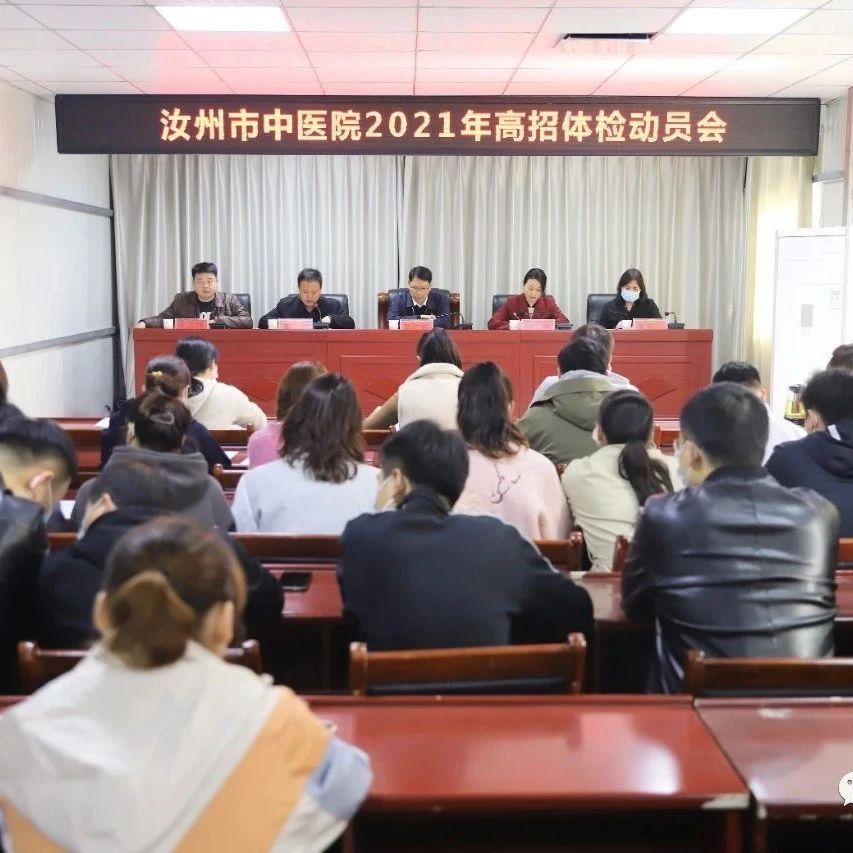 汝州市2021年高招体检动员会在中医院召开