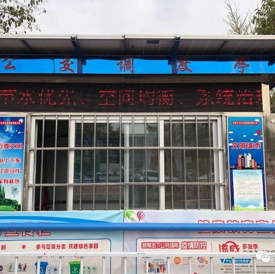 """汝州市道路运输管理局开展""""中国水周""""主题宣传活动"""