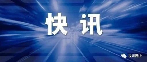 河南这个城市发布紧急通知!