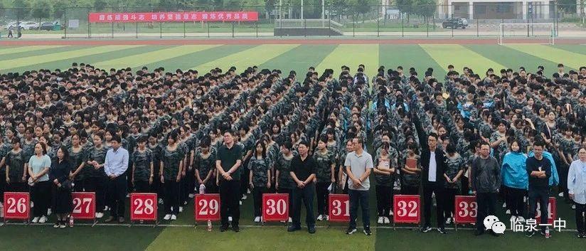 临泉一中举行2021级新生开学典礼暨军训动员大会