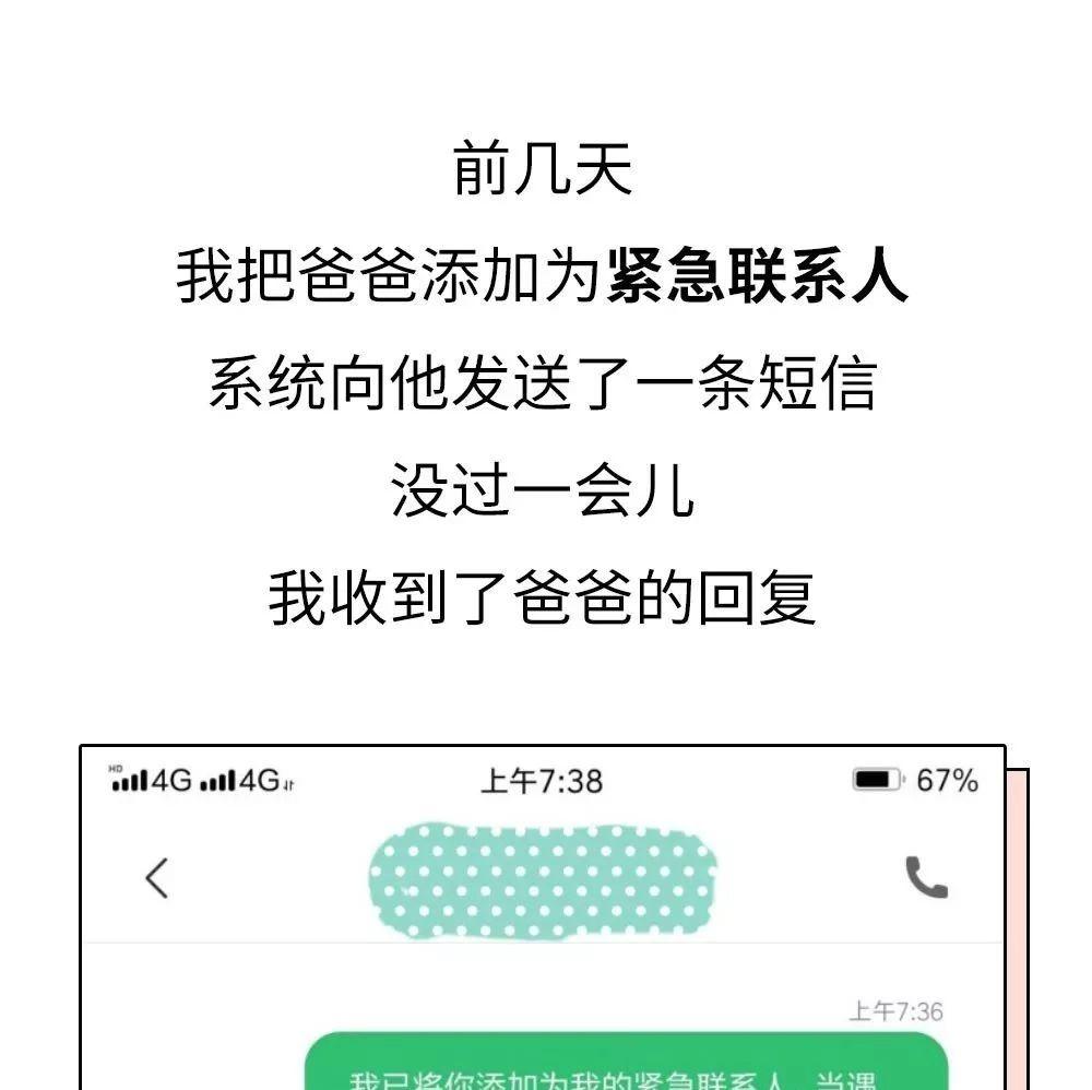 在九乐棋牌网站,收到女儿求救短信,爸爸只回复两个字,看完哭了……