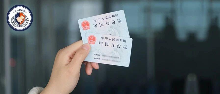 提醒!异地身份证在郑州就能换领、补领