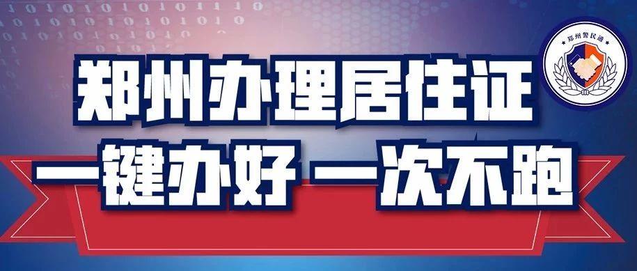"""""""一次不跑?#22791;?#23450;居住证,郑州警民通助您秒办""""房东申报"""""""