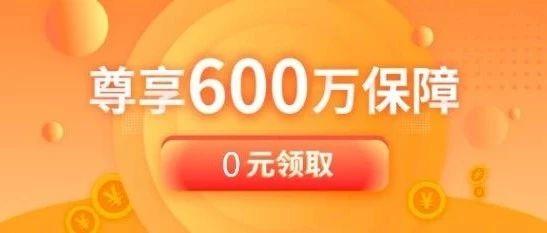 恭喜你被选为了0元享受600万保障特权用户,点击领取!