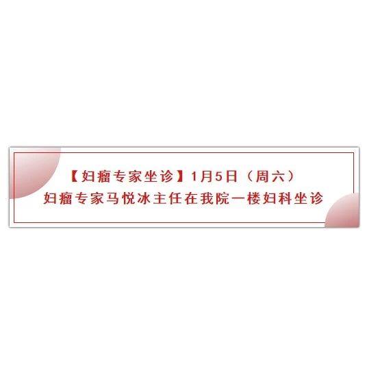 1月5日(周六)妇瘤专家马悦冰主任在我院一楼妇科坐诊