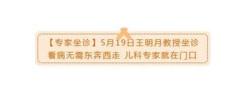 5月19日王明月教授坐诊,看病无需东奔西走儿科专家就在门口!