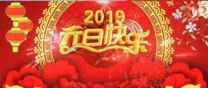 2019澳门太阳城网站商家给全县人民拜年啦!(视频)