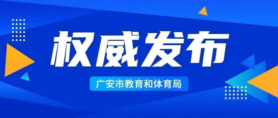 @广安家长朋友和师生员工:广安市秋季开学疫情防控温馨提示