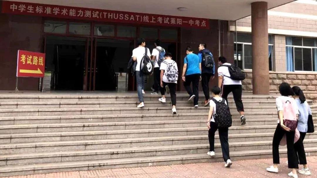 莱阳一中承办清华大学中学生标准学术能力测试