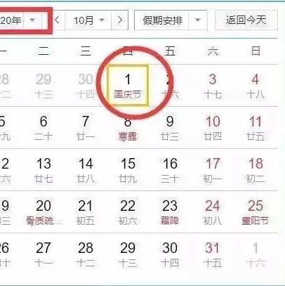 明年国庆中秋是同一天?!网友:那休几天?