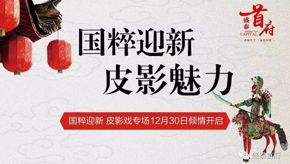【盛泰·首府】国粹迎新皮影戏专场12月30日倾情开启!